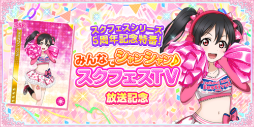 SIF Series 5th Anniversary Broadcast Commemoration2