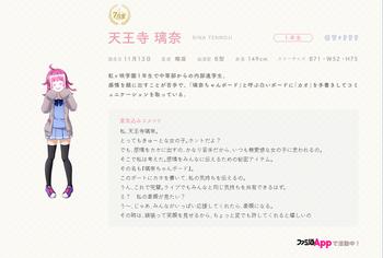 PDP Character Intro - Rina Tennoji