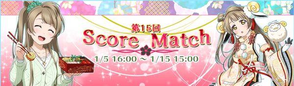 Score Match 15