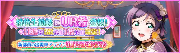 (3-10-19) UR Release JP