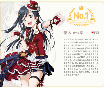 PDP 5th Popularity Poll - 1st Setsuna Yuki