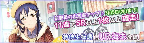 (2-28-15) UR Release (JP)