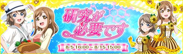 Kenkyuu ga Hitsuyou desu Event