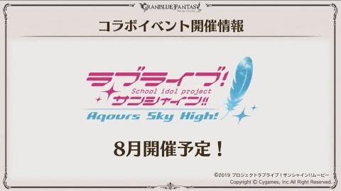 Granblue Fantasy: Aqours Sky High