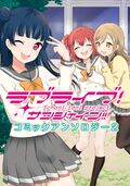 Love Live! Sunshine!! Comic Anthology 2