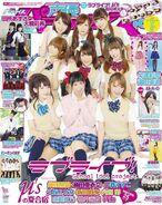 Seiyuu Paradise R Aug 2014 Cover