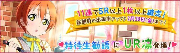 (2-15-15) UR Release (JP)