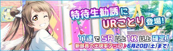 (6-15-15) UR Release JP