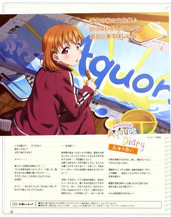 Dengeki G's Mag Nov 2017 Chika