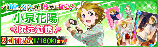 Hanayo Limited Scouting 2017