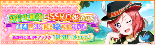 (1-25-19) SSR Release JP