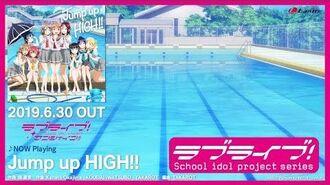 Aqours Jumpin' up Project テーマソング「Jump up HIGH!!」試聴動画