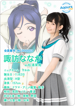 Aqours Club Profile Card - Suwa Nanaka