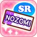 LLSIF Nozomi SR Ticket