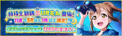 (09-30-18) UR Release JP