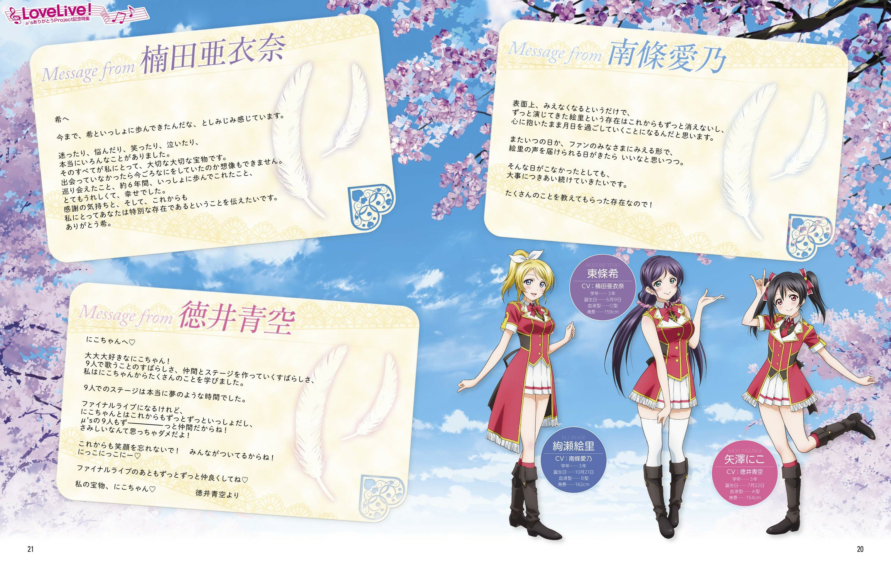 Arquivo:Μ's Arigatou Project Messages 04.jpg