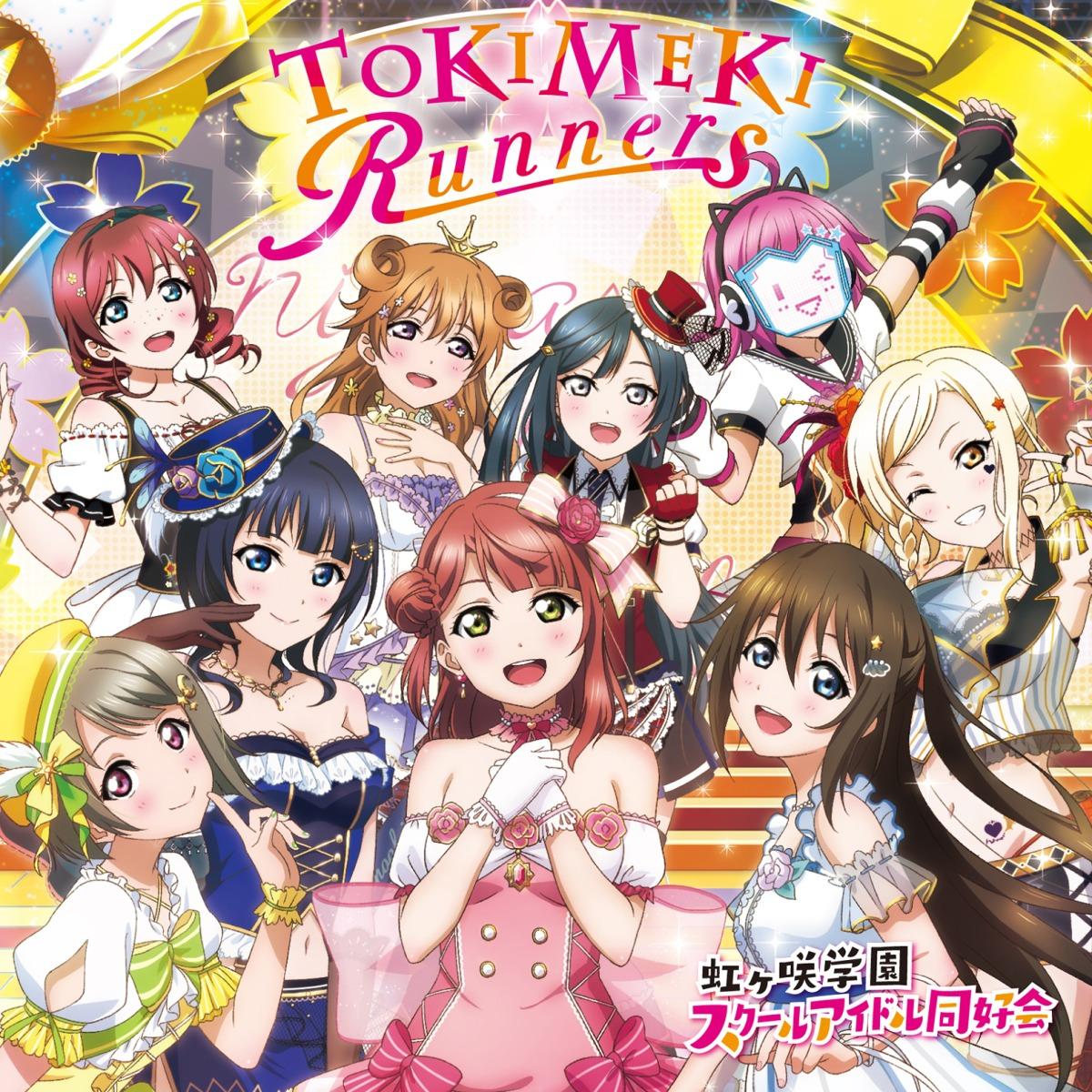 TOKIMEKI Runners | Love Live! Wiki | FANDOM powered by Wikia