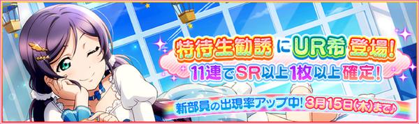 (03-10-18) UR Release JP