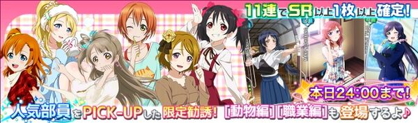 (4-15) PICK-UP Limited Scouting