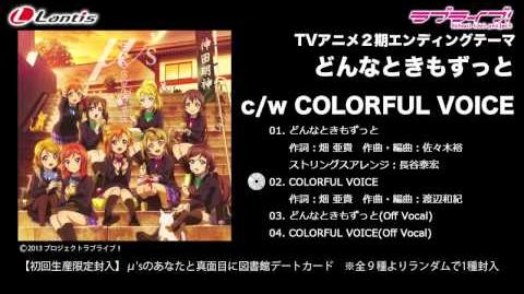COLORFUL VOICE PV