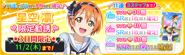 Rin Limited Scouting 2017