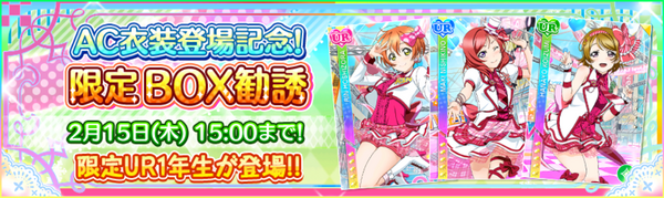 SIFAC Outfits Limited BOX Scouting First Year URs