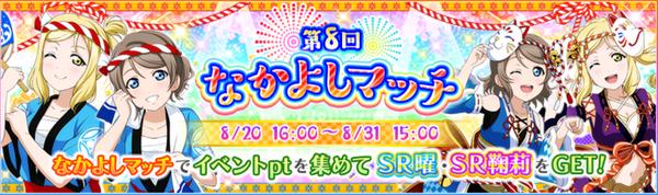 Nakayoshi Match Round 8