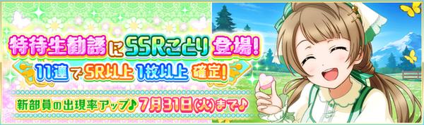 (07-25-18) SSR Release JP