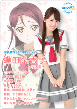 Aqours Club Profile Card - Aida Rikako