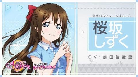 Nijigasaki High School School Idol Club Member Introduction Video - Shizuku Osaka