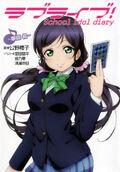 Toujou Nozomi School Idol Diary