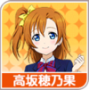 You Decide ♪ Request UR! Honoka Icon
