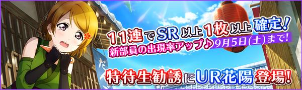 (8-31-15) UR Release JP