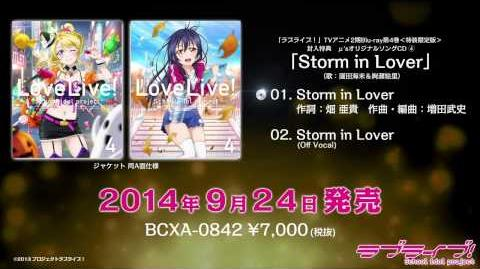 Storm in Lover PV