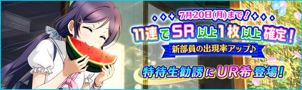 (7-15-15) UR Release JP