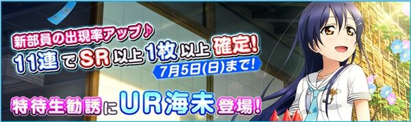 (6-30-15) UR Release JP