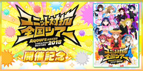 Aqours Club Activity LIVE & FAN MEETING 2018 Nagoya Matsuyama Campaign