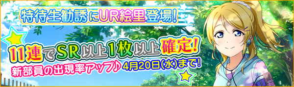 (4-15-16) UR Release JP