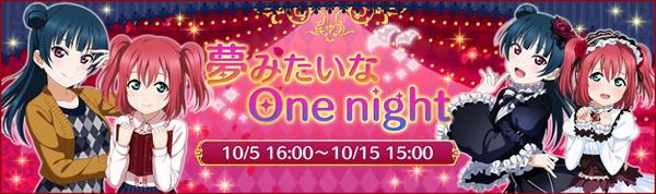 Yume Mitai na One night Event