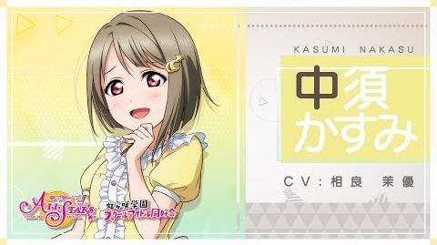 Nijigasaki High School School Idol Club Member Introduction Video - Kasumi Nakasu