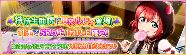 (03-15-18) UR Release JP