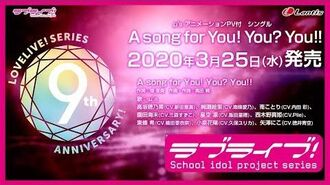 【試聴動画】A song for You! You? You!! μ's