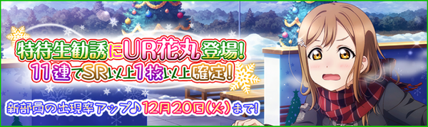 (12-15-16) UR Release JP