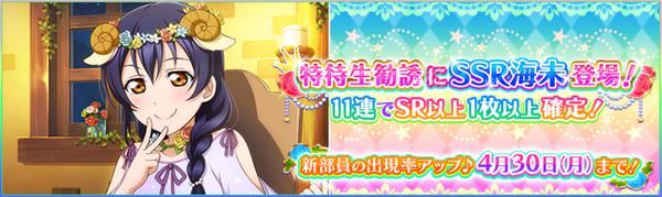 (04-25-18) SSR Release JP