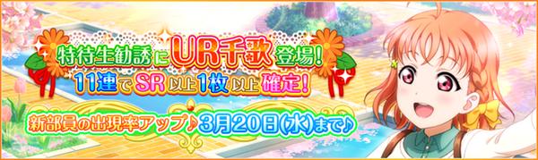 (3-15-19) UR Release JP