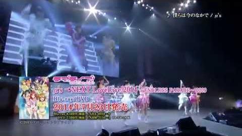 Μ's →NEXT LoveLive!2014 〜ENDLESS PARADE〜 Full PV