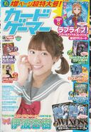 Card Gamer vol.36 Cover Anchan