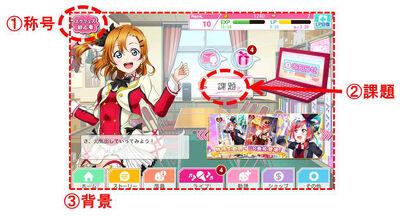 SIF JP Home Screen Renewal