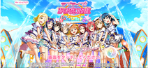SIF Titlescreen Aqours New
