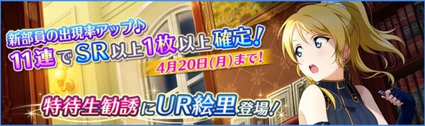 (4-15-15) UR Release JP